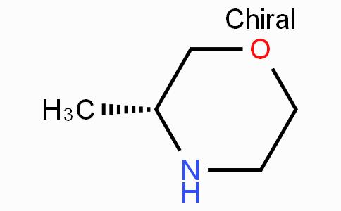 (R)-3-甲基吗啉