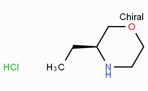 (S)-3-乙基吗啉盐酸盐